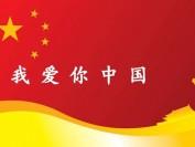 重磅:只有多年出国,才会更加爱国!写在建国70周年的国庆节—我有一个中国梦!