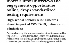 斯坦福大学本科招生改变了校友在线面试和参与的机会 取消了标准化考试的要求