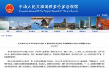 """赴美""""游学""""高峰到来 中国驻洛杉矶总领馆发布安全注意事项"""