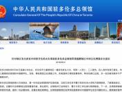 寄宿家庭火灾致中国留学生死伤 中国驻多伦多总领馆发安全警示