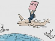 送孩子赴国外留学家长应注意什么?