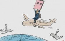 教育部:2015年度我国出国留学人员总数达52.37万人