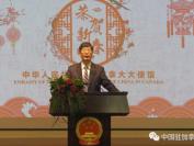 中国驻加拿大大使丛培武出席全加留学生春节晚会