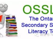 干货:对每个留学生都有影响的安省高中英语统考OSSLT