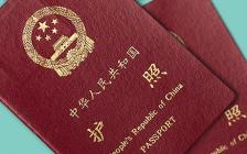 中国留学生护照遗失如何补办?