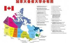 申请加拿大大学多数中介都不一定知道的一些细节要求