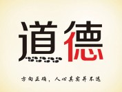 易中天:中国最缺什么?底线!