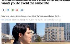 滑铁卢大学华人学生被骗$10万加币!连读验光师的学费都没了