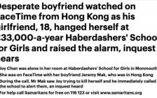 在英国读书的18岁中国女留学生和男友视频,突然上吊自杀…
