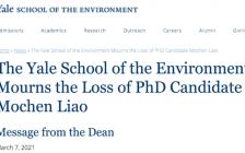 耶鲁大学24岁中国博士生突然死亡
