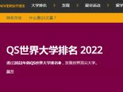 2022年QS世界大学排名公布-加拿大名牌大学介绍