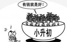 一位清华学生留学后的人生感悟:功利教育之下的努力无法令我快乐!
