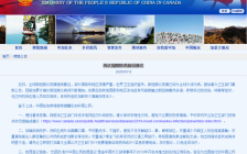 中国大使馆重要公告:提醒在加公民注意三点