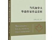 加拿大首部华裔编著大学教材公开发售