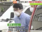 日本教师涉殴打同居中国女学生!还限制吃饭上厕所次数