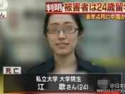 中国女留学生日本遇害案告破 犯罪嫌疑人同为中国留学生