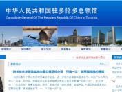 好消息!中国驻多伦多领馆推出系列惠民措施 公民办证只跑一次