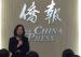 美籍华裔常青藤妈妈苗娟:关于我四个女儿教育培养的体会