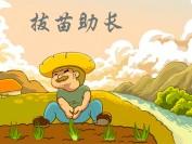 这些华人家长常做的事,正在拔苗助长