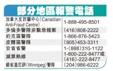 中国驻多伦多总领馆提醒中国留学生保持警惕