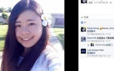 中国女留学生美国新泽西车祸惨死 刚获得硕士学位
