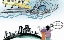 中国现盲目的出国留学热潮