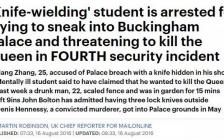 刺杀女王的中国留学生,又因性侵被捕!法官:要不是你有病…
