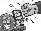 中国驻多伦多总领馆提醒中国公民注意防范电信诈骗