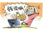 中国女学生被困新加坡酒店6天,50万新币人间蒸发!
