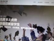 中国学生被开除 纽约留学中介:作弊所致