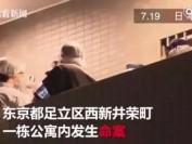 """留日中国学生杀死室友 称""""性格不合 """""""
