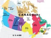 加拿大各大省份大学名单和简介