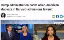 招生歧视?美法院责令哈佛大学公开录取资料,诉讼案庭审10月举行