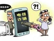 温哥华中国领事馆再提醒留学生 严防新一轮电讯诈骗