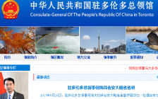 中国驻多伦多总领馆发布最新版《中国公民领保手册》
