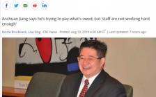 多伦多国际学院和安大略国际学院老板欠薪$160万,却责怪留学生员工不好好工作帮公司赚钱!