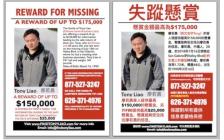 洛杉矶中国留学生在华人区遭同胞绑架致死案,凶手竟雇西裔壮男当打手