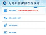 多伦多中国总领馆办理中国护照可手机预约