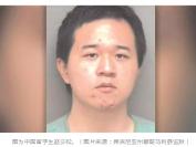 美国弗州被控非法持枪中国留学生放弃庇护 决定离开美国