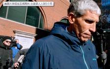 美国大学招生丑闻再判 女继承人入狱5个月