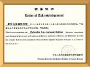 平安留学,重中之重:加拿大哥伦比亚国际学院获中国驻多伦多总领馆嘉奖