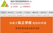 5000000浏览量,世界上访问量最大的留学顾问中文网站今天诞生了!