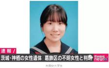 日本19岁女大学生出门见网友失踪,数月后被发现惨遭杀害