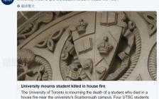 多伦多大学中国留学生大火中丧生 校方发文悼念