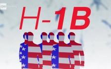 快讯:特朗普下令修改H-1B工作签证政策