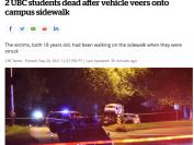 温哥华UBC大学两大学生人行道上被撞身亡   一男一女 年仅18岁
