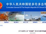 多伦多中国总领馆增加护照旅行证预约名额