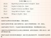 安省高中ESL课程解读