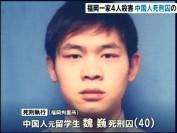 因2000元杀害一家四口,中国留学生在日本被处以绞刑